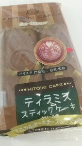 おすすめスウィーツ ひといきカフェのスティックケーキ