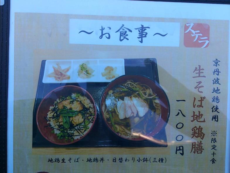 初?生蕎麦 京都でランチなら四季の味がおすすめ