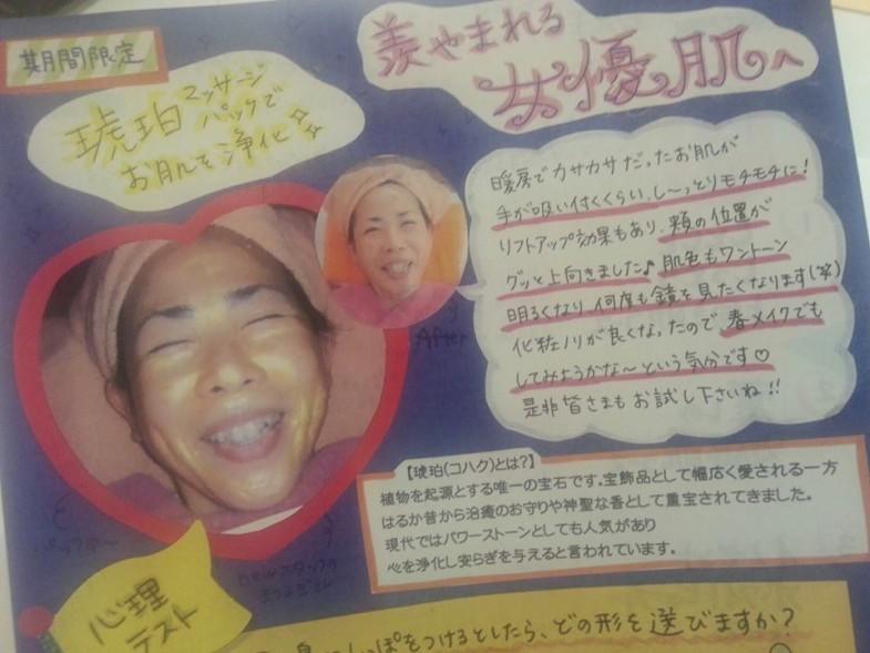 期間限定★琥珀パックで羨まれる女優肌キャンペーン!