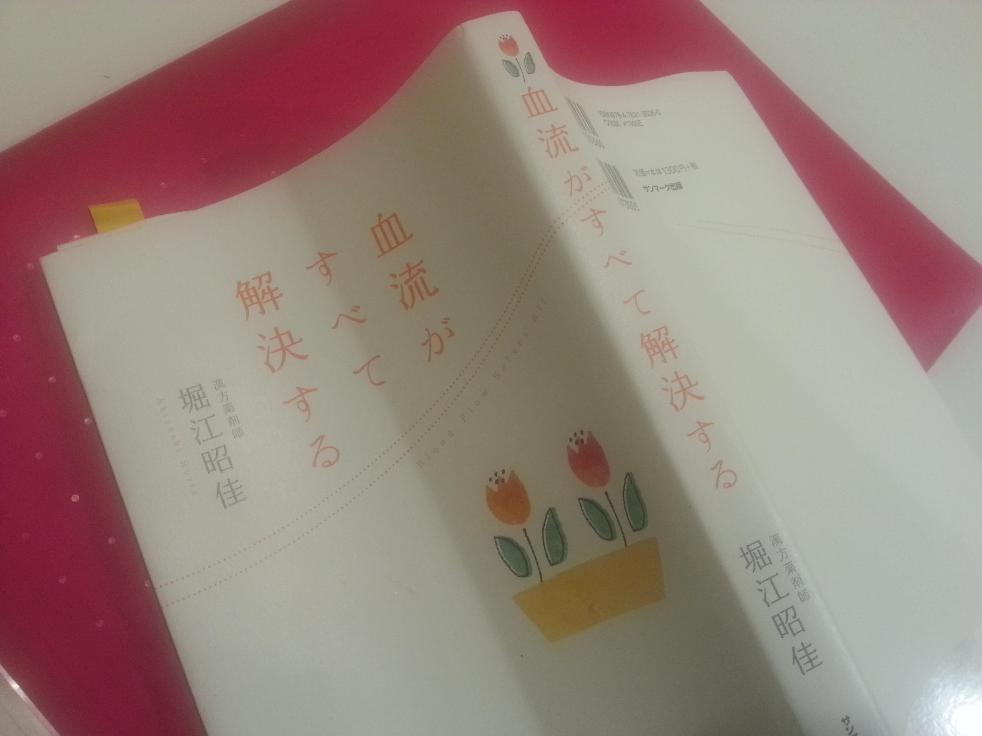堀江昭佳さんの「血流がすべて解決する」を読んで一週間夕食断食をやってみました①