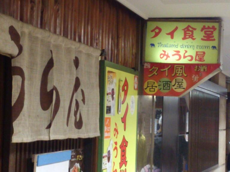 大阪高架下おすすめランチ カレーには認知症予防効果がある!