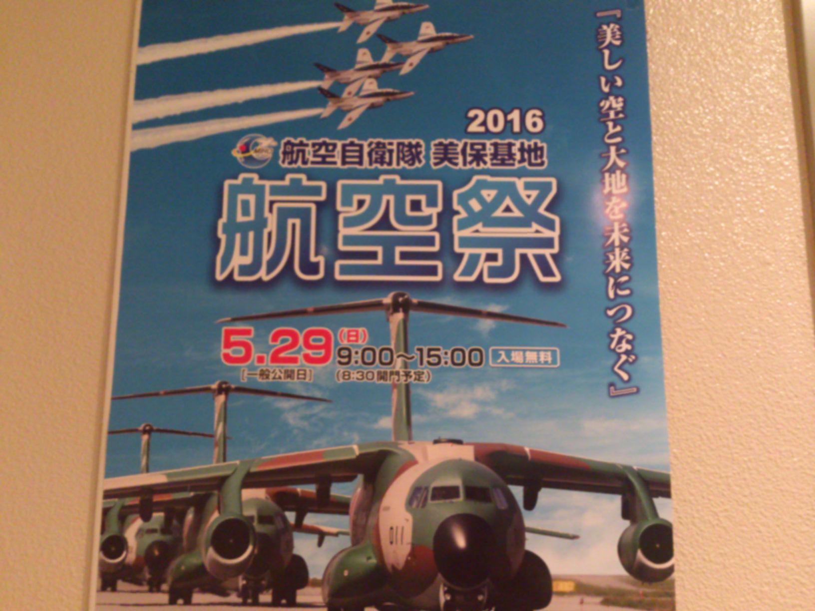 鳥取県 美保基地 航空祭♪ブルーインパルスが来ます!