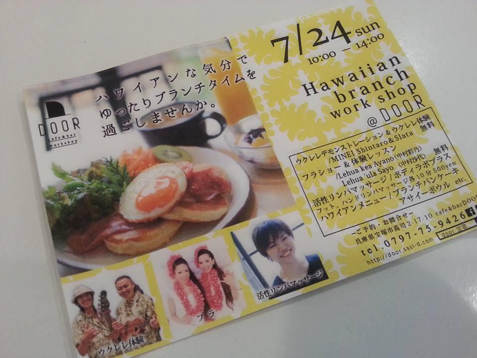 宝塚のカフェでハワイアンイベントに参加します♪