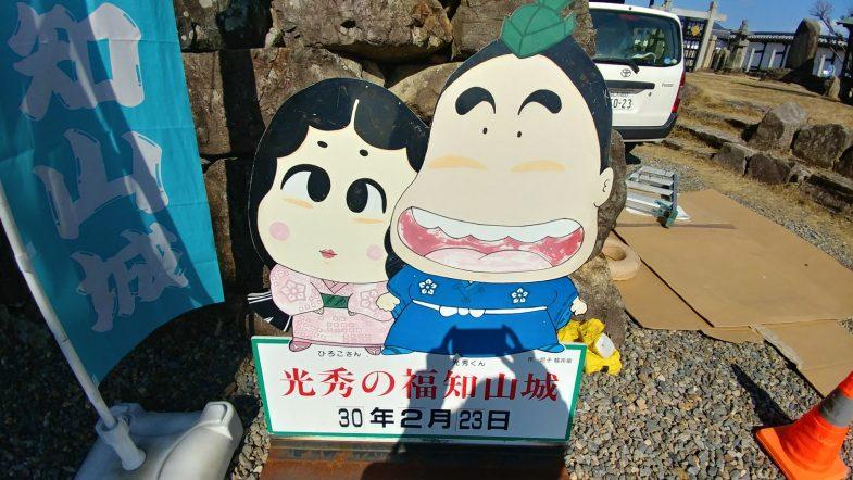 香住カニ食べまくり旅①福知山城
