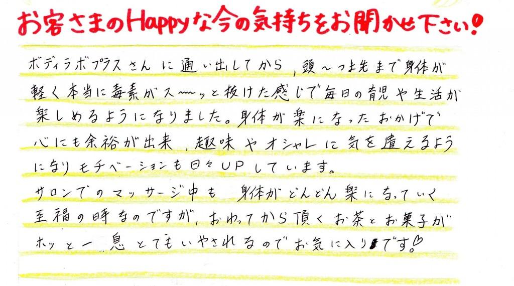 28際・主婦平川愛子様